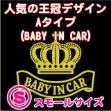【ゴシック】王冠デザインBABY IN CARステッカー(A)Sサイズ【メール便対応】【楽ギフ包装】【RCP】