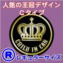 【ゴシック・クール】王冠デザインCHILD IN CARステッカー(C)Rサイズ【メール便対応】