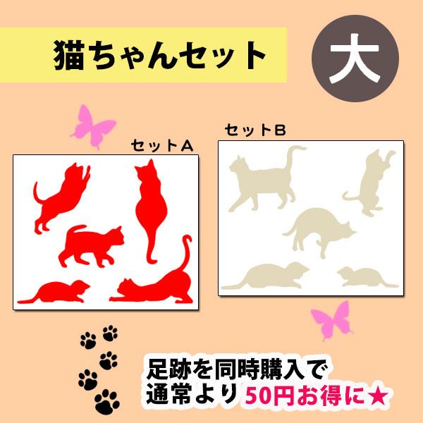 【ペットステッカー】ネコデザイン セットワンポイントステッカー(大サイズ)【メール便対応】