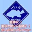【釣り・アウトドア・メバリング】メバル ステッカー