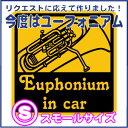 【楽器】Euphonium in carステッカーSサイズ【メール便対応】