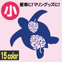 【マリンステッカー】ホヌ(ウミガメ)&モンステラデザイン小サイズ【メール便対応】
