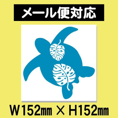 【マリンステッカー】ホヌ(ウミガメ)&モンステ...の紹介画像2