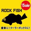 【釣り・根魚・アウトドア】ロックフィッシュ ステッカー【メール便対応】