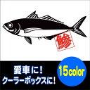 【釣り 魚 アウトドア】あじステッカー鯵【メール便対応】