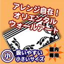 【アジアン・オリエンタル】芍薬 ウォールアートインテリアステッカー