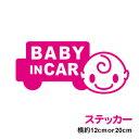 baby in car ステッカー 赤ちゃんが乗っていますシール カッティングステッカータイプ 赤ちゃんが乗ってます 車 キャラクター ベビーイ..