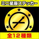 星座ステッカー ロゴ デザイン シール デコ 転写 カッティング 防水 傷隠し 楽天 通販