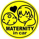 【マグネットステッカー:メール便OK:文字変更対象商品】マタニティインカー 妊婦が乗っていますマグネット:ベビーインカー赤ちゃんが乗っていますふんわり丸型【贈り物やプレゼントにも最