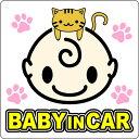 baby in car マグネット ステッカー たれねこ子カラー角型 ベビーインカー 赤ちゃんが乗っています かわいい 赤ちゃんが乗ってます 車 安全運転 楽天 シール 通販