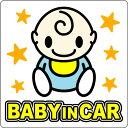 baby in car ステッカー マグネット タイプ キュートな赤ちゃんカラー角型 ベビーインカー かわいい 赤ちゃんが乗っています 赤ちゃんが乗ってます 車 楽天ステッカー シール 通販