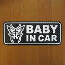 baby in car マグネット ステッカー バタフライ&クロス 高級感のあるカーボン調シート使用!ベビーインカー 赤ちゃんが乗っています 車 赤ちゃんが乗ってます かわいい セーフティ 安全運転 おしゃれ シール 通販 【 ゆうパケット限定 送料無料 】