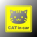 【カッティングステッカータイプ】当店オリジナルcat in carねこが乗っています【選べる3色!贈り物やプレゼントにも最適!】かわいい/おしゃれ ペット/シール 猫 アメリカンショートヘアー風 アメショー ネコが乗ってます 車 車用 安全 楽天 通販