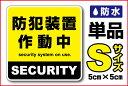 【セキュリティステッカー】防水タイプ 防犯装置作動中 単品【...
