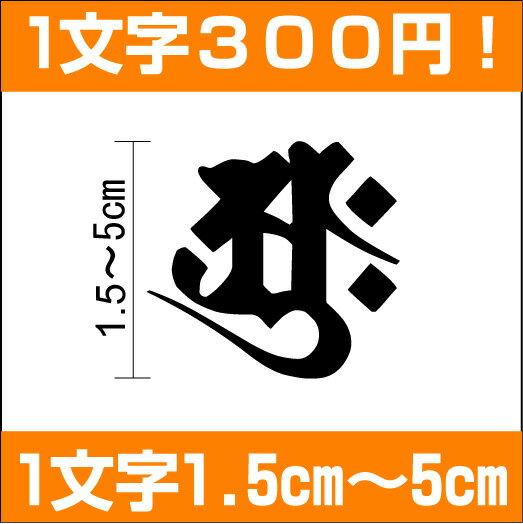 【厳選された美しい書体!】梵字 ステッカー サイズが選べる!1,5cm〜5cm カッティン…...:haru-sign:10000367