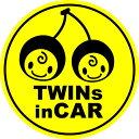 baby in car マグネット ステッカー ベビーインカー 赤ちゃんが乗っています 双子用さくら