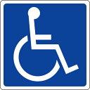 【 車両用 厚手 マグネット ステッカー 】 車椅子 マーク 障害者 マグネット角型ミドルサイズ【車の色に合わせて】 車椅子マーク 防水 仕様 楽天 通販