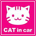 オシャレでかわいい! マグネット ステッカー cat in car アメリカンショートヘアー風角型 ネコが乗ってます キャットインカー 猫が乗っています アメショー車 キャラクター 楽天 シール 通販 【文字変更対象商品】