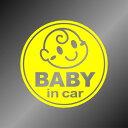 【内貼りカッティングステッカータイプ:文字変更対象商品】当店オリジナルbaby in car赤ちゃん...