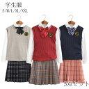 学生服 長袖白色シャツ+セーター+蝶結び+格子スカート+黒色...
