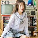 学生服 長袖白色上着+灰色スカート 上下セット セーラー服 ...