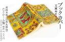 俳句帳カバー ギフト対応 牛革 (本革)文庫本サイズ ブックカバー 俳句手帳、俳句帳が入ります。 レディース (男女兼用)【日本製】高級革を使用し、なめらかな手触り。読書家、愛書家の方へ。 技術:たとかーふ(皮革友禅染、オリジナル素材)京都 ブランド 母の日