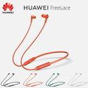 【HUAWEI FreeLace】 Huawei Bluet...