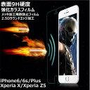 【強化ガラスフィルム iPhone6ガラスフィルム Xperia Z5 Xperia Z5 Premium iPhone6強化ガラスフィルム 表面硬度9H気泡ゼロ】お一人様限定1点とさせて頂きます!こちらの商品は広告品で正規品です。訳ありではないのでご安心!事前包装の為商品明細送付無し!
