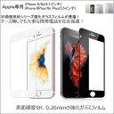 iPhone7 強化ガラスフィルム iPhone7Plus ガラスフィルム iPhone6s iPhone6 iPhone6Plus 液晶保護フィルム 液晶フィ...