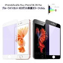 スマートフォン用液晶保護フィルム ブルーライトカット カラー4色 iphone8 iphone7 i...