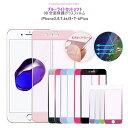 スマートフォン用液晶保護フィルム iphone8 iphon...