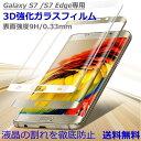 【05P03Dec16】Galaxy S7 edge 3D 強化ガラスフィルム 液晶保護フィルム 強化ガラス保護フィルム 液晶保護ガラスフィルム 【Galaxy S7 edge 3D 】ギャラクシーs7 エッジ 9H ガラスフィルム 表面硬度9H 3D強化ガラスフィルム 液晶保護強化ガラス【05P03Dec16】