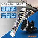 【748795】iphone7/Xperia/Galaxy/iphone6s/ iphone6/Galaxy edge 全機種対応 スマートフォン車載ホルダー マグネット シンプルでオシャレ 携帯ホルダー 車載ホルダー スマホ タブレット用 フロントガラス ダッシュボード 車載用 スマートフォンホルダー