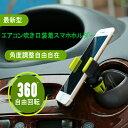 【748795】 iphone7/Xperia/Galaxy/iphone6s/ iphone6/Galaxy edge 全機種対応 スマートフォン車載ホルダー マグネット シンプルでオシャレ 携帯ホルダー 車載ホルダー スマホ タブレット用 フロントガラス ダッシュボード 車載用 スマートフォンホルダー
