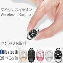 【送料無料】【即納】(h09_001)Bluetooth イヤホン ヘッドセット 超小型 コンパクト 無線 ワイヤレス 高級感 通話 音楽 iPhone7 対応【メール便 送料無料】