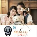 Bluetooth 携帯カメラ用リモコン ミニリモコン 10m 遠隔 撮影 リモートコントロール コンパクト ワイヤレス 無線 Bluetooth4.0 動画 写真 ワンタッチ撮影 キーロック機能付き ペアリング iPhone Android対応