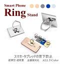 スマートフォン用ホールドリング【シンプル スマホバンカーリン...