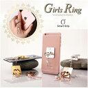 【正規品】Smart Grip Girls Ring ガール...