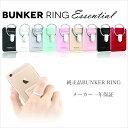 【正規品】BUNKER RING Essentials バン...