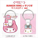 【正規品】Bunker Ring My Melody デザイ...