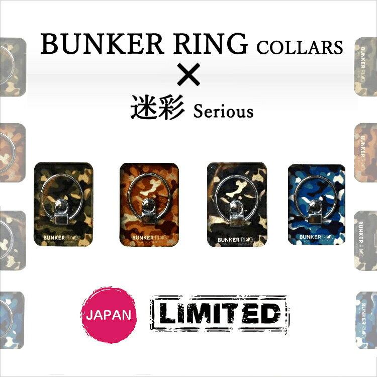 【正規品】BUNKER RING 迷彩柄 Collars 迷彩シリーズ バンカーリング スマートフォン用ホールドリング 落下防止 スタンド ホルダー 1年保証 Xperia Z5 iphone X iphone7 plus Galaxy iphone8 Plus Bunker Ring 全機種対応 全4色