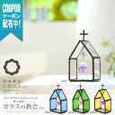 【ガラスの教会(小)/ステンドグラスとサンキャッチャー】(4...