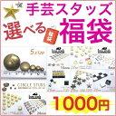 ★スーパーSALE 期間限定★【\1000福袋チケット】【ス...