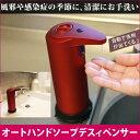 オートディスペンサー レッド 自動 ディスペンサー 液体 洗...