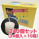 アイス用キャンドル 240個セット(24個入×10箱) 10...