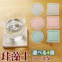 珪藻土 コースター 4枚 セット 【選�