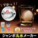 ジャンボ 丸氷 アイスメーカー 日本製 ...