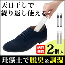 靴 消臭 珪藻土 スティック 2本セット 脱臭 消臭剤 臭い...