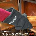 morso 薪ストーブ グローブ 右手用 革 手袋 片手 薪 耐熱 アクセサリー 黒 暖炉 バーベキュー BBQ キャンプ 焚き火 アウトドア やけど 火傷 安全 モルソー