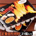 着火剤 フラムゴ 1パック(21個入り) 薪 薪ストーブ 暖...